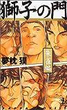 獅子の門 朱雀編 (カッパ・ノベルス)
