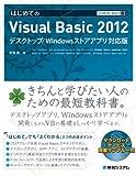 はじめてのVisual Basic 2012―デスクトップ/Windowsストアアプリ対応版 (TECHNICAL MASTER)