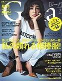 Gina 2014年 07月号 [雑誌]