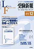 受験新報 2010年 12月号 [雑誌]