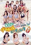 本気萌え グラドルビーチバレー 熱闘編 [DVD]