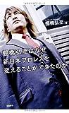 棚橋弘至はなぜ新日本プロレスを変えることができたのか