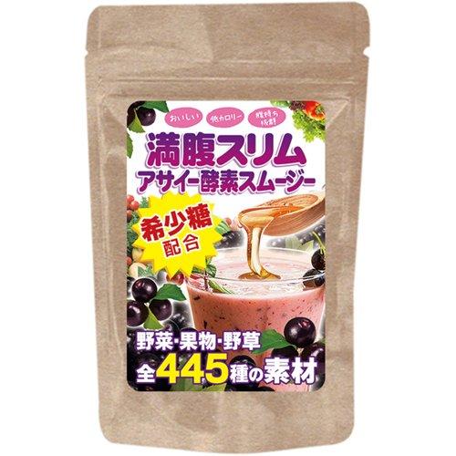 希少糖入り 満腹スリム アサイー酵素スムージー 150g