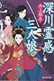 深川霊感三人娘 (廣済堂文庫)