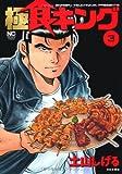 極食キング 3 (ニチブンコミックス)