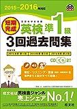 【CD2枚付】2015-2016年対応 短期完成 英検準1級3回過去問集 (旺文社英検書)