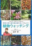 三浦丘陵・円海山から大楠山まで 神奈川県三浦半島北部を歩いてみよう! 植物ウォッチング