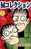 Mコレクション / 日野 日出志 のシリーズ情報を見る