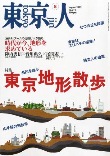 東京人 2012年 08月号 [雑誌]