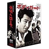 ボディガードSPECIAL DVD-BOX