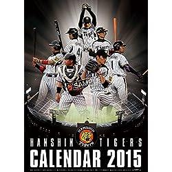 阪神タイガース 2015年カレンダー
