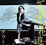 ざんげの花道(初回限定盤B)(DVD付)