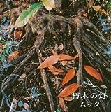 朽木の灯(初回)(DVD付)