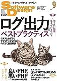 ソフトウェアデザイン 2016年 09 月号 [雑誌] -