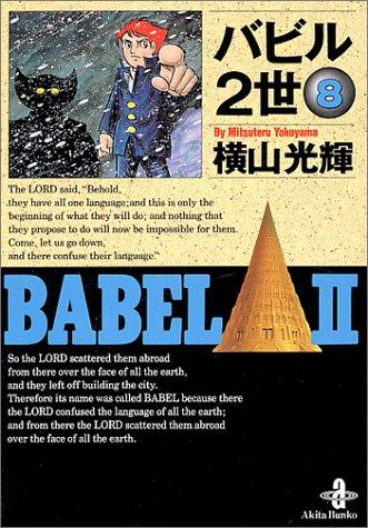 バビル2世 (8) (秋田文庫)
