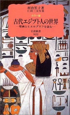 カラー版 古代エジプト人の世界―壁画とヒエログリフを読む
