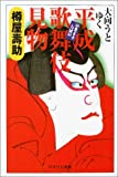 平成歌舞伎(いまようしばい)見物 PHPエル新書