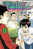 ベイビーステップ(11) (少年マガジンコミックス)