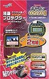 Kenko 液晶保護フィルム キャノン EOS20D/10D用