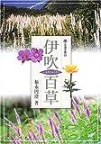 伊吹百草 (淡海文庫 (32))