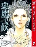 悪魔で候 7 (マーガレットコミックスDIGITAL)