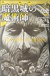 暗黒城の魔術師―グレイルクエスト〈01〉 (Adventure Game Novel)