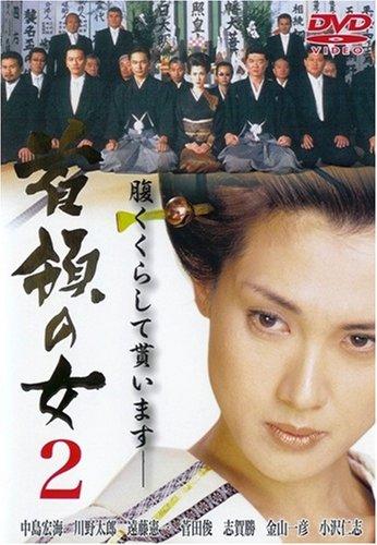 首領の女2 [DVD]