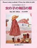 女の子の毎日の服 サイズ100~150cm―さわやかな木綿のワードローブ (さわやかな木綿のワードローブ 3)