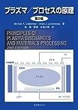 プラズマ/プロセスの原理 第2版