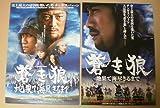 【映画チラシ】蒼き狼 地果て海尽きるまで 2種 反町隆史 松山ケンイチ