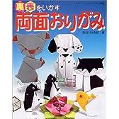 裏表をいかす両面おりがみ (レディブティックシリーズ―折り紙 (2181))