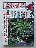 盆栽世界 2001年 6月号 [雑誌]