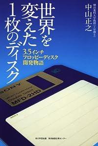 世界を変えた1枚のディスク 3.5インチフロッピーディスク開発物語