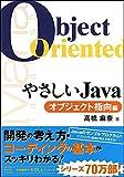 やさしいJava オブジェクト指向編 (やさしいシリーズ)