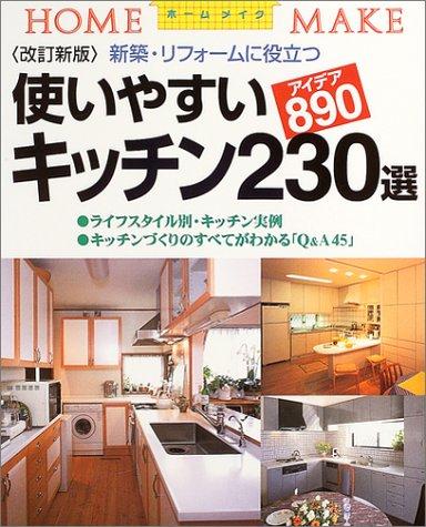 使いやすいキッチン230選
