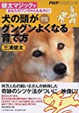 DVDブック版 犬の頭がグングンよくなる育て方—健太マジックであなたのワンちゃんも名犬に! (PHP DVD book)