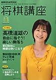 NHK 将棋講座 2010年 11月号 [雑誌]