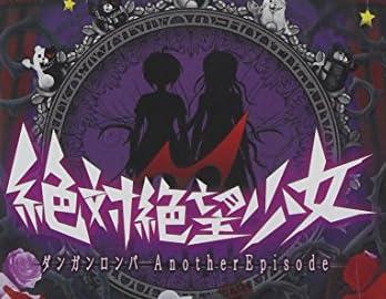 絶対絶望少女 ダンガンロンパ Another Episode(特典無し)