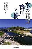 京の鴨川と橋―その歴史と生活