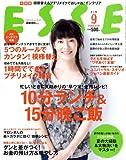 ESSE (エッセ) 2008年 09月号 [雑誌]