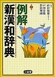 例解新漢和辞典
