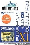 ファイナルファンタジーXI 電撃4コマ インターナショナル ~ヴァナ・ディールで使える英単語/英会話~