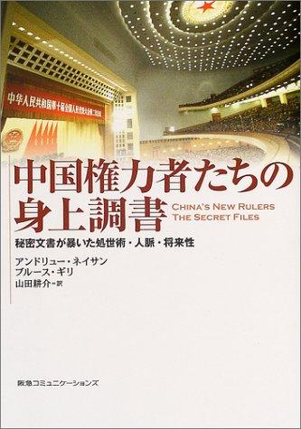 中国権力者たちの身上調書