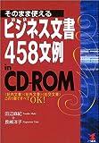 そのまま使えるビジネス文書 458文例in CD-ROM—「社内文書」「社外文書」「社交文書」 この1冊ですべてOK! (KOU BUSINESS)