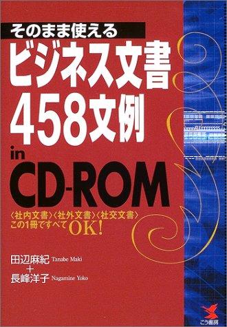 そのまま使えるビジネス文書 458文例in CD-ROM―「社内文書」「社外文書」「社交文書」 この1冊ですべてOK! (KOU BUSINESS)