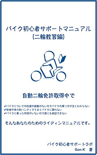 バイク初心者サポートマニュアル(二輪教習編): 自動二輪免許取得中のあなたのためのライディングマニュアル。