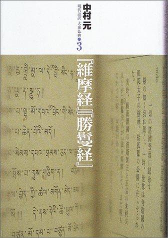 『維摩経』『勝鬘経』 (現代語訳大乗仏典)