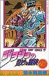 ジョジョの奇妙な冒険 60 (ジャンプ・コミックス)