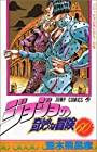 ジョジョの奇妙な冒険 第60巻 1998-10発売