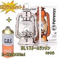 ペトロマックス HL1ストームランタン+ガース白灯油450ml【お得な2点セット